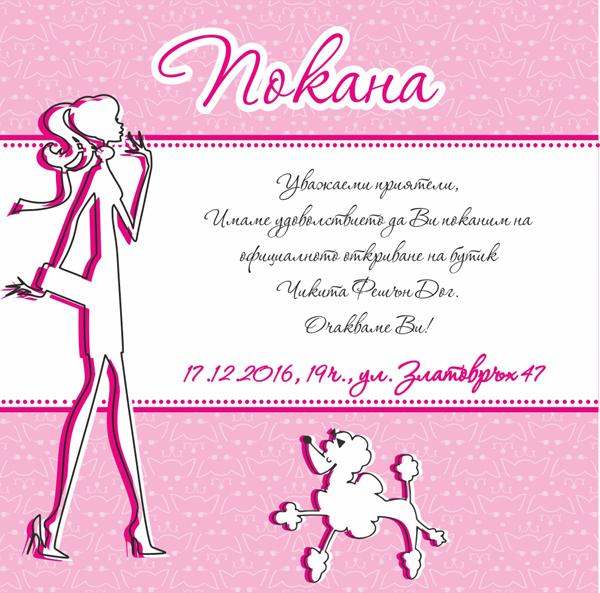 Мода за домашни любимци в София