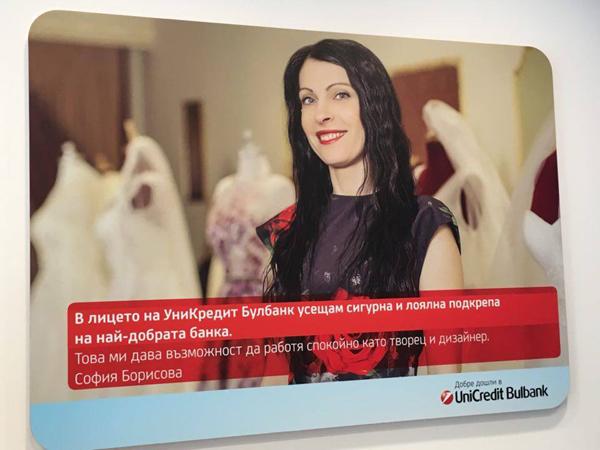 Топ дизайнерът София Борисова стана рекламно лице на UNICREDIT BULBANK