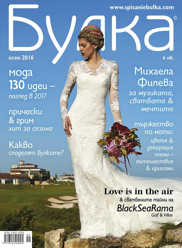 Какво да очакваме от новия брой на списание БУЛКА Есен 2016