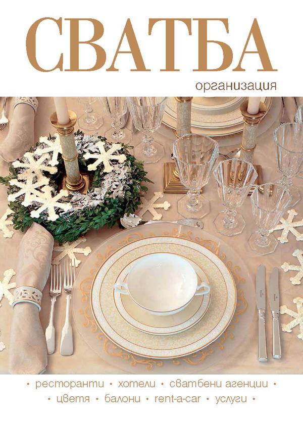 """Зимната сватба – красотата на сезона в списание """"Сватба"""""""