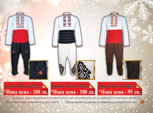 Традициите повеляват - на Коледа с народна носия