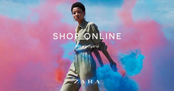 Модният гигант ZARA вече с онлайн магазин и в България