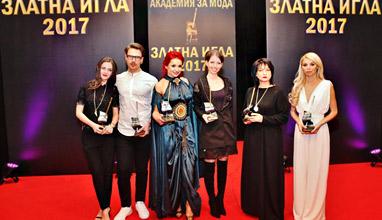 Златна игла 2017 на академията за мода спечелиха НАЙ-ДОБРИТЕ МОДНИ ТВОРЦИ