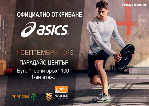 Любо Ганев открива втори магазин на Asics