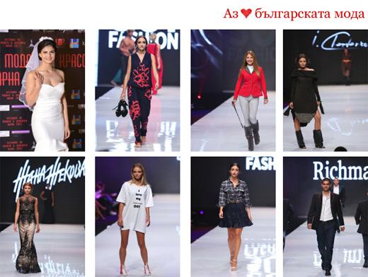 Fashion.bg подкрепя българската мода