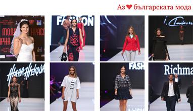 Fashion.bg подкрепя българската мода и българските танци