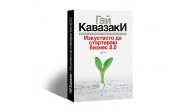 """""""Изкуството да стартираш бизнес 2.0"""" - вашият наръчник за предприемачество и новаторски бизнес модели"""