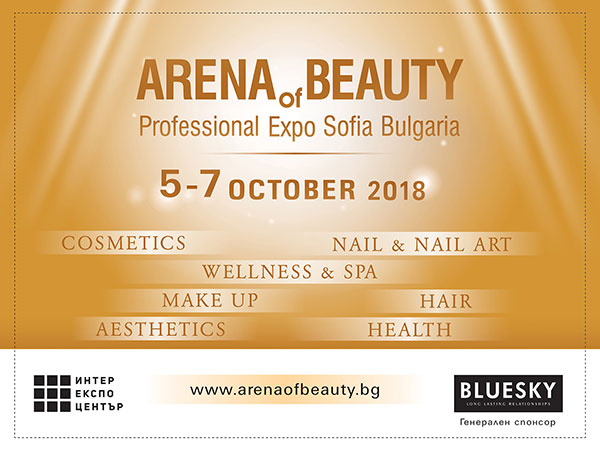 Arena of Beauty Professional отваря врати за 21-ва година