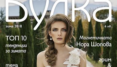 Списание Булка със зимен брой