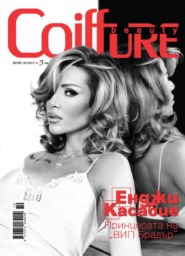 Енджи Касабие – принцесата на ВИП Брадър, на корицата на Coiffure Beauty