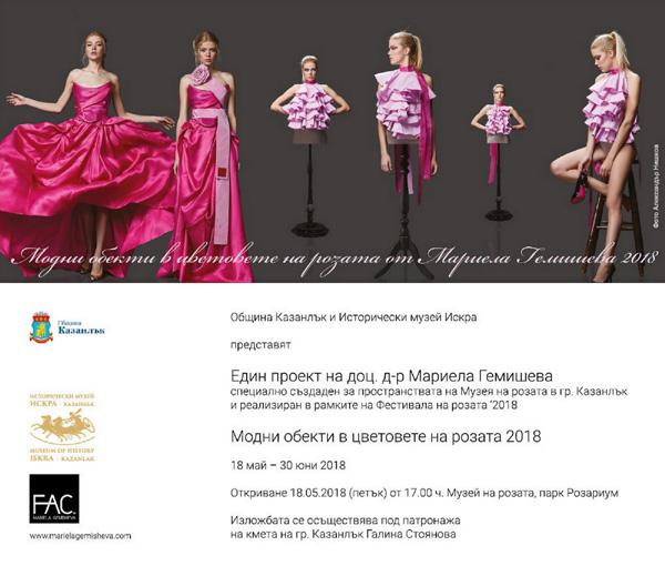 Мариела Гемишева с проект за музея на розата