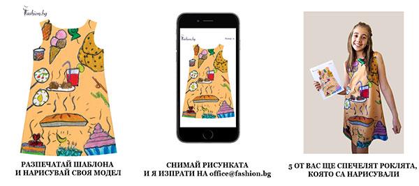 Най-големият моден портал на България - Fashion.bg обявява конкурс