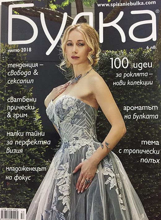 Стилът на Елена Караколева за Юбилейното издание на