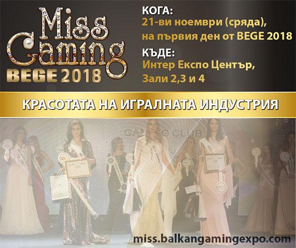 MISS GAMING BEGE 2018: по следите на красотата вече седем години