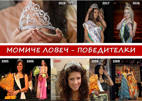 Избират новата кралица на Ловеч с шоу спектакъл в Драматичния театър