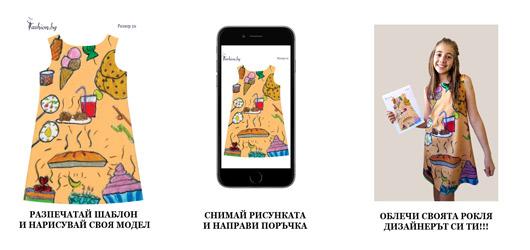 Fashion.bg обявява конкурс Нарисувай си рокля