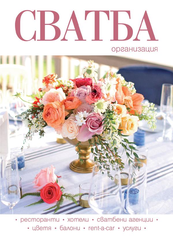 Сватба Пролет 2017 – Открийте и научете