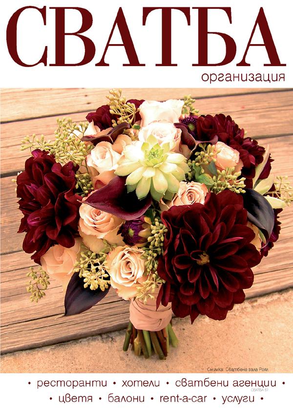 Есента на 2017 – сезонът на сватбите