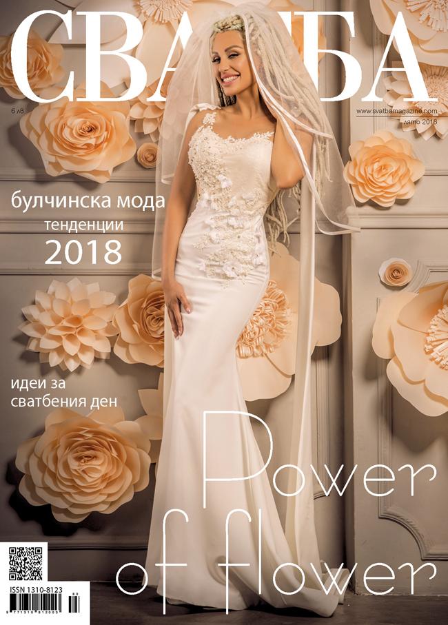 Списание СВАТБА -  лято 2018