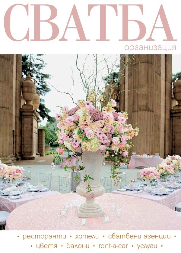 Пролетта винаги е вдъхновяваща със списание СВАТБА