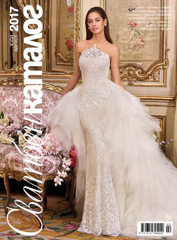 Списание Сватбен каталог с летен брой