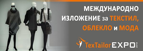 """Високи технологии и мода на """"ТексТейлър Експо"""" в Пловдив"""