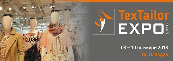 Европейски фирми окупират текстилно изложение в Пловдив