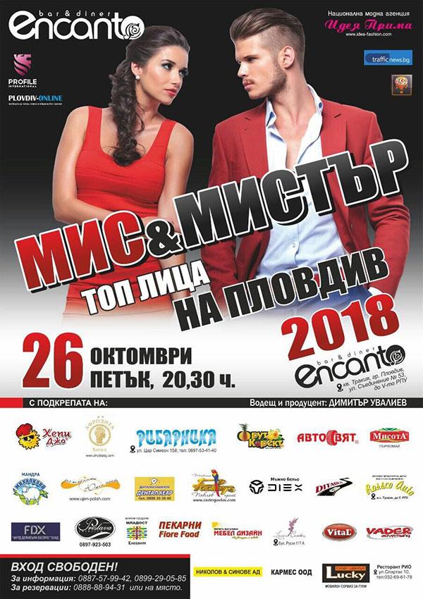 Мис и Мистър Топ Лица на Пловдив 2018