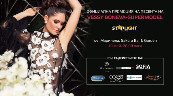 Веси Бонева представя официално песента си Supermodel