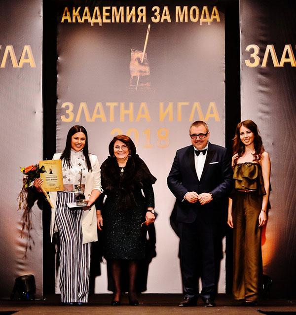 Академията за мода присъди
