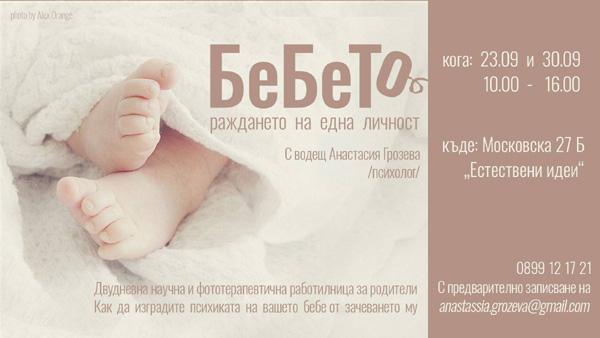 За първи път в България  научна и фототерапевтична работилница за бременни