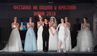Всичко най-интересно от Фестивала  на модата и красотата 2018
