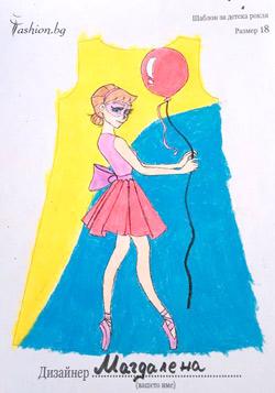 Танцьорка
