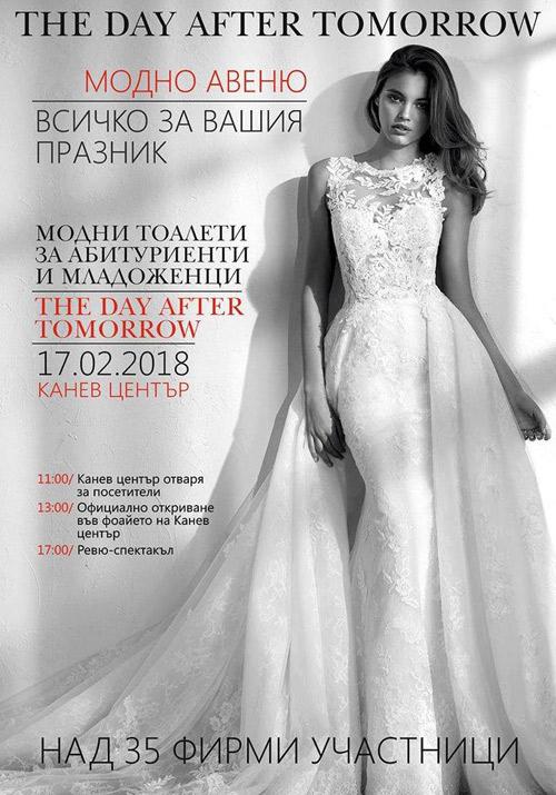 Модни тоалети за абитуриенти и младоженци показват утре в Русе