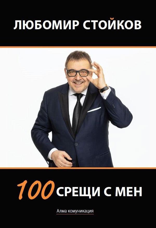 Проф. Любомир Стойков: безкомпромисен към масовия вкус