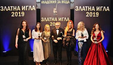 Връчиха престижните награди за мода Златна игла 2019