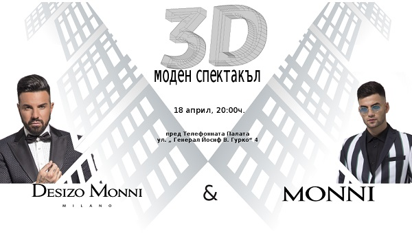 Първият 3D моден спектакъл в България