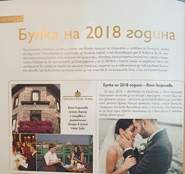 Булка на Bridal Fashion е