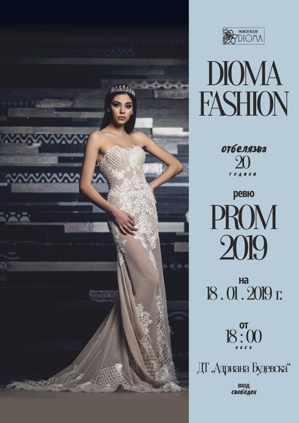 Модна къща ДИОМА празнува 20 години с уникално ревю в Театъра
