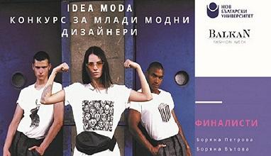 IDEA MODA - международен конкурс за млади модни дизайнери