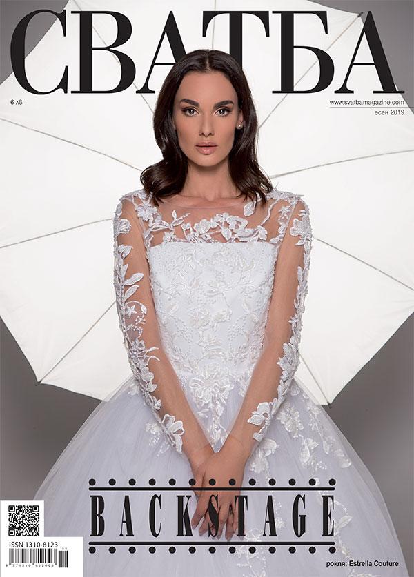 Списание СВАТБА Есен 2019