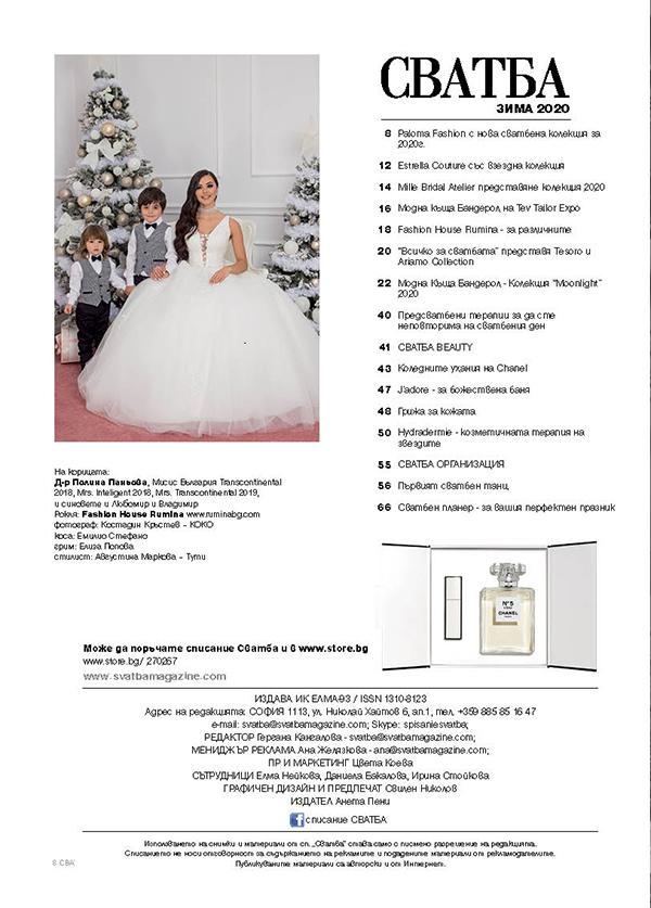 Списание Сватба Зима 2019