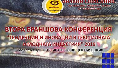Втората браншова конференция Тенденции и иновации в текстилната и модната индустрия ще се проведе през септември
