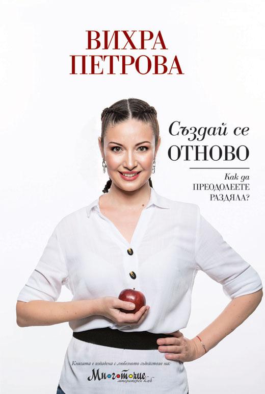 Вихра Петрова