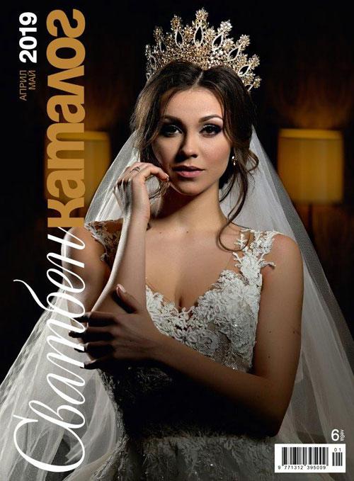 Сватбен каталог