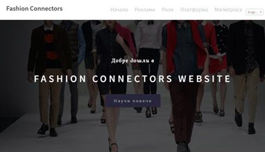 FASHION CONNECTORS е вече тук