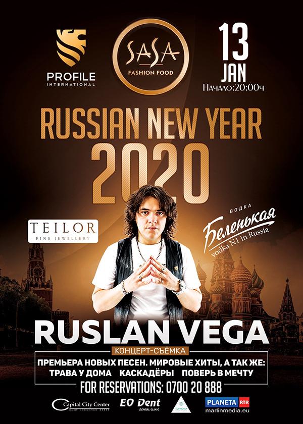 13 Януари - Руската Нова Година с концерт на Руслан Вега