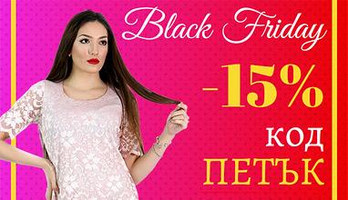Черен петък в онлайн магазина на Fashion.bg