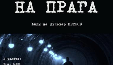 Състоя се премиерата на новия български филм На прага