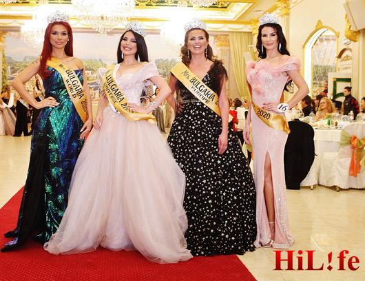 Мисис България 2020